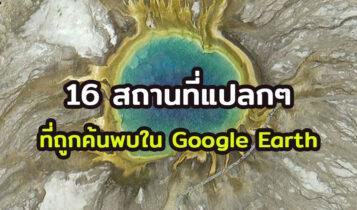 16 สถานที่แปลกๆ ที่ถูกค้นพบใน Google Earth