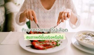 ไขข้อสงสัย! กินอาหารตามกรุ๊ปเลือด ช่วยให้สุขภาพดีขึ้นได้จริงหรือ?
