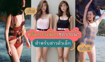 วิธีการเลือกชุดว่ายน้ำสำหรับสาวตัวเล็ก ให้เผ็ดแซ่บดูเป็นสาวตัวสูง