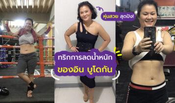 วิธีลดน้ำหนักและออกกำลังกาย ของอิน บูโดกัน หุ่นสวย สุดปัง!
