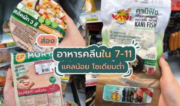 อาหารคลีนใน 7-11 สะดวกสบายสำหรับคนคุมน้ำหนัก ตัวไหนน่าลองมาส่องกัน!