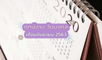 รวมฤกษ์ดี วันดี ฤกษ์มงคล เดือนกันยายน 2563
