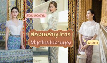 รวมไอเดียชุดไปวัดดารา 2564 ชุดไทยไปงานบุญ สวยเรียบร้อย