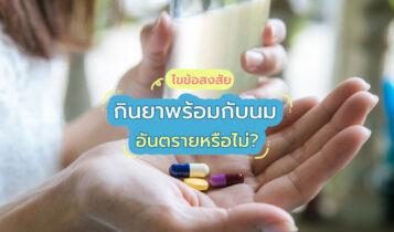 กินยาพร้อมกับนม อันตรายหรือไม่?