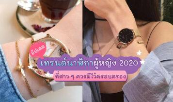 อัปเดตเทรนด์นาฬิกาผู้หญิง 2020 เรือนไหนน่าสนใจบ้าง ไปดูกัน!