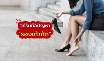 วิธีรับมือแก้ปัญหารองเท้าคู่ใหม่ที่ซื้อมาใส่แล้วกัดเท้า