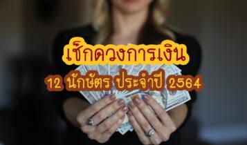 เช็กดวงการเงินของ 12 นักษัตร ประจำปี 2564