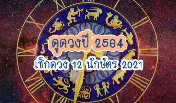 ดูดวงปี 2564 เช็กดวง 12 นักษัตร 2021