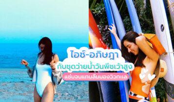 ไอซ์-อภิษฎา กับชุดว่ายน้ำวันพีชเว้าสูง แซ่บจนแทบลืมมองวิวทะเล