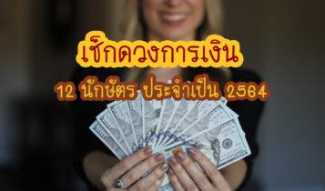 เช็กดวงการเงินของ 12 นักษัตร ประจำเป็น 2564