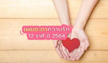 ดวงความรักประจำปี 2564 จะดีหรือแย่เช็กได้เลย!