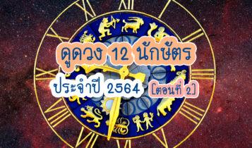ดูดวง 12 นักษัตร ประจำปี 2564 (ตอนที่ 2)