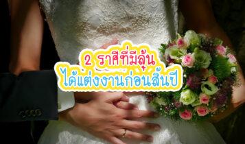 2 ราศีที่มีลุ้นได้แต่งงานก่อนสิ้นปี