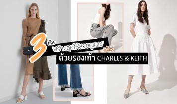 3 ทริคสร้าง 'ลุคให้สวยดูแพง' มีสไตล์ ด้วยรองเท้า Charles & Keith