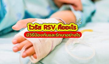 วิธีสังเกตอาการไวรัส RSV พร้อมวิธีป้องกันและรักษา
