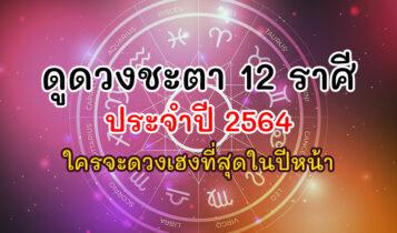 ดูดวง ปี 2564 แบบจัดเต็ม ใครคือคนที่จะดวงเฮงที่สุดในปีหน้านี้ มาเช็กดูกันเลย!