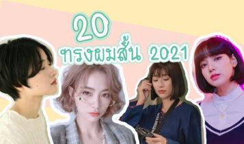 อัพเดต 20 ทรงผมสั้น 2021 เปลี่ยนลุครับปีใหม่ ตัดแล้วน่ารัก สวยชิคทั้งปี