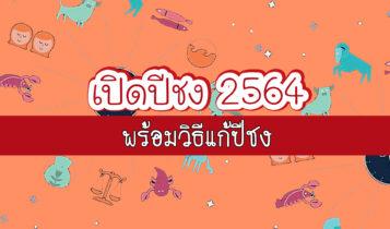 เปิดปีชง 2564 พร้อมวิธีแก้ปีชง