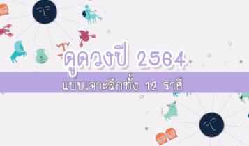 ดูดวงปี 2564 แบบเจาะลึกทั้ง 12 ราศี ทั้งโชคลาภ การงาน วาสนา ความรัก