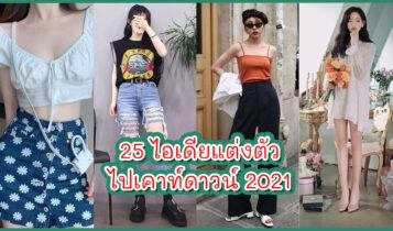 25 ไอเดียแต่งตัวไปเคาท์ดาวน์ 2021 ส่งท้ายปีเก่า พร้อมรับปีใหม่แบบสวยปัง