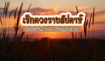 เช็กดวงรายสัปดาห์ ประจำวันที่ 6-12 ธันวาคม 2563