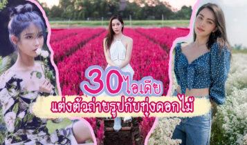 30 ไอเดียแต่งตัวถ่ายรูปกับทุ่งดอกไม้ยังไงให้ชุดปัง ได้รูปสวย
