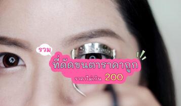 รวมที่ดัดขนตาถูกและดี แบบที่ราคาไม่เกิน 200