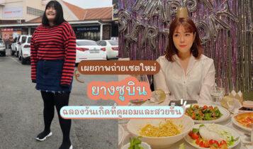 ยางซูบิน เผยภาพถ่ายเซตใหม่ฉลองวันเกิดที่ดูผอมและสวยขึ้น