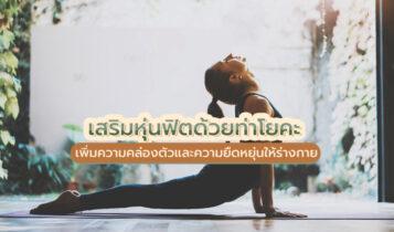 โยคะช่วยเพิ่มความคล่องตัวและความยืดหยุ่นให้ร่างกายได้