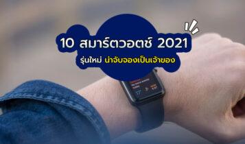 10 สมาร์ตวอตช์ (Smart Watch) 2021