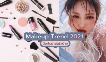 ไม่อยากตกเทรนด์ สาวๆต้องรู้ Makeup Trend 2021 มีอะไรน่าสนใจบ้าง