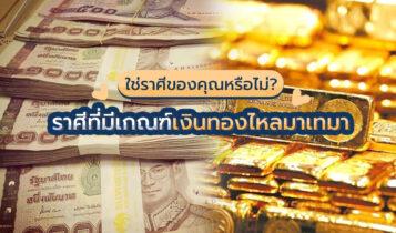 ราศีของคุณจะเป็นราศีที่โชคดี เงินเงินไหลกองทองไหลมาหรือไม่?
