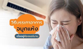 อาการจมูกแห้ง หายใจไม่สะดวก ลองบรรเทาอาการตามวิธีนี้ดู