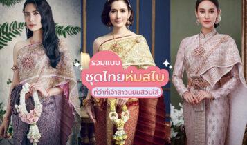 รวมแบบชุดไทยห่มสไบ สำหรับงานแต่งที่ได้รับความนิยมสูงสุด