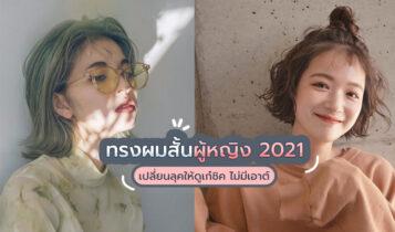ทรงผมสั้นผู้หญิงสวยๆ 2021 เปลี่ยนลุคให้ดูเก๋ชิค ไม่มีเอาต์