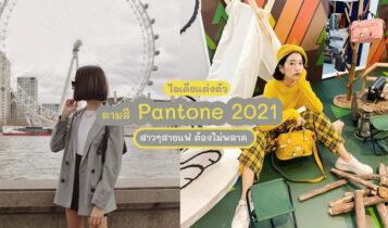 สาวๆ สายแฟต้องไม่พลาด ไอเดียแต่งตัวตามสี Pantone 2021