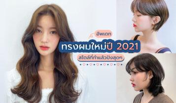 เปลี่ยนทรงผมใหม่ปี 2021 ตามสาวเกาหลี ทำแล้วปังสุดๆ