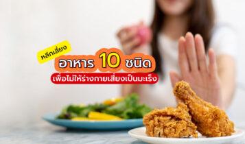 อาหาร 10 ชนิด ที่เป็นปัจจัยหลักกระตุ้นโรคมะเร็ง