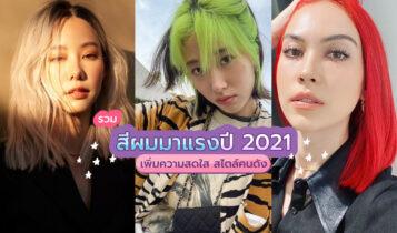 เปลี่ยนลุคเพิ่มความสดใส กับสีผมมาแรงปี 2021 สไตล์คนดัง