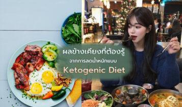 รู้ไว้ใช่ว่า...การลดน้ำหนักด้วย Ketogenic กับผลข้างเคียงที่ต้องรู้