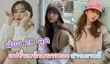 ส่อง 20 ไอเดีย แฟชั่นหน้าหนาวของสาวเกาหลี ใส่แล้วน่ารักเกินห้ามใจ