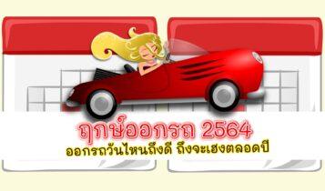 ฤกษ์ออกรถ 2564 ต้องออกรถวันไหนถึงดี ถึงจะเฮงตลอดปี