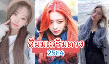 สีผมเสริมดวง 2564 ตามวันเกิด ทำแล้วเสริมดวงเฮง ปังตลอดปี