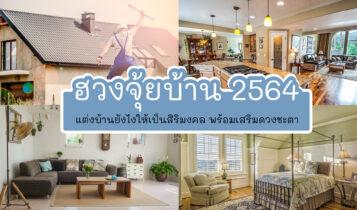 ฮวงจุ้ยบ้าน 2564 แต่งบ้านยังไงให้เป็นสิริมงคล พร้อมเสริมดวงชะตา
