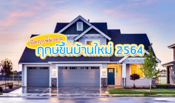 เปิดฤกษ์มงคล ฤกษ์ขึ้นบ้านใหม่ 2564 เข้าอยู่แล้วชีวิตรุ่งโรจน์
