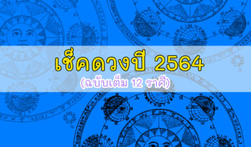 เช็คดวงปี 2564 ฉบับเต็มทั้ง 12 ราศี