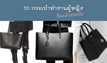 10 กระเป๋าทำงานผู้หญิง ยี่ห้อไหนดี ถือแล้วสวยปัง