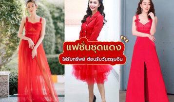 แต่งชุดแดงรับทรัพย์ เสริมความเฮงในวันตรุษจีน