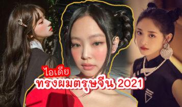 รวม 20 ไอเดียทรงผมวันตรุษจีน 2021  ผมสวย พร้อมรับทรัพย์
