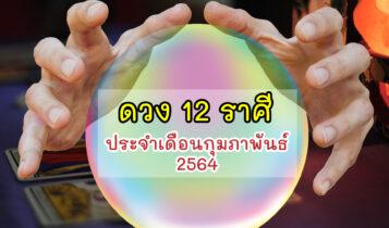 ดวง 12 ราศี ประจำเดือนกุมภาพันธ์ 2564